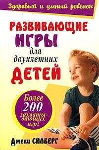 Джеки Силберг Развивающие игры для двухлетних детей