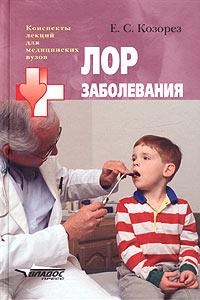 Лор заболевания. Учебное пособие для студентов высших медицинских учебных заведений