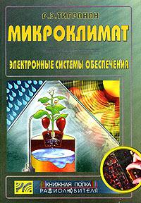 Р. Э. Тигранян Микроклимат. Электронные системы обеспечения