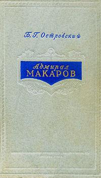 Адмирал Макаров белый генерал адмирал макаров