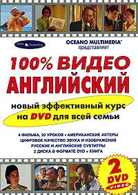 100% видео английский (книга + 2 DVD)