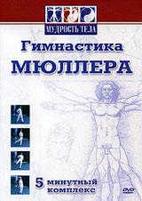Гимнастика Мюллера.  5 минутный комплекс