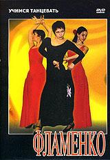 Фламенко - один из красивейших и страстных танцев мира. Движения рук танцовщицы волнообразные,