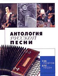 Антология русской песни изменяется уверенно утверждая