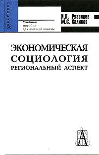 Экономическая социология. Региональный аспект