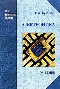 В. А. Кузовкин Электроника