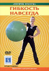 Эта программа включает в себя аэробную разминку, серию силовых упражнений на мышцы бедер и пресса, а также баланс и растяжку. Все упражнения выполняются с использованием обыкновенного мяча.