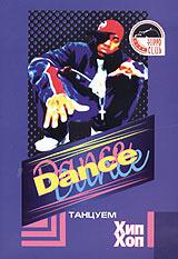 Dance. Танцуем Хип Хоп