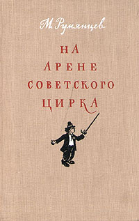 На арене советского цирка хохлов ю н франц шуберт переписка записи дневники стихотворения