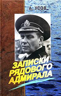 А. Усов Записки рядового адмирала платонов а линейные силы советского флота