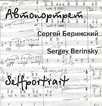 Zakazat.ru Сергей Беринский. Автопортрет