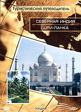 Туристический путеводитель: Северная Индия. Шри-Ланка бинокль galileo 28x50