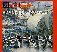 Николай Римский-Корсаков. Сказка о царе Салтане (2 CD)