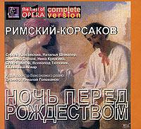 Ночь перед Рождеством - быль-колядка в 4 действиях, 9 картинах.Либретто по одноименной повести Н. В. Гоголя написано самим композитором. Первое представление состоялось 28 ноября 1895 года в Петербурге на сцене Мариинского театра.   Запись 1948 г.