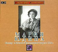 Мария Юдина Мария Юдина. Концерт в Киевской филармонии 4 апреля 1954г. (2 CD) ольга юдина цветныекоты