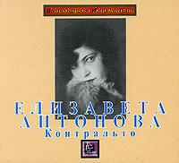 Елизавета Антонова. Контральто