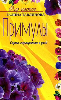 Галина Тавлинова Примулы. Сорта, выращивание и уход галина лазарева выращивание грибов