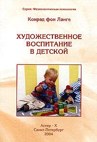 Художественное воспитание в детской