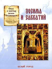 Сказ о святых земли Соловецкой. Зосима и Савватий