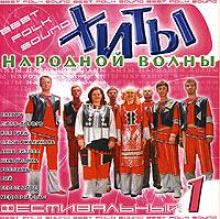 Zakazat.ru Фестивальный 1: Хиты Народной волны