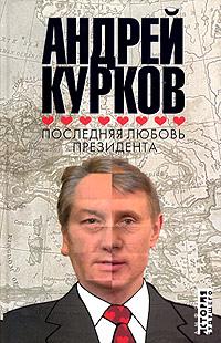 Андрей Курков Последняя любовь президента
