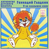 Геннадий Гладков. Я на солнышке сижу