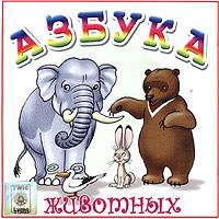 Zakazat.ru Азбука животных