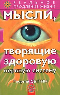Георгий Сытин Мысли, творящие здоровую нервную систему