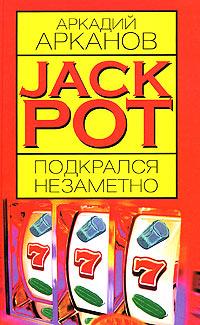 Jackpot подкрался незаметно Действие первой части