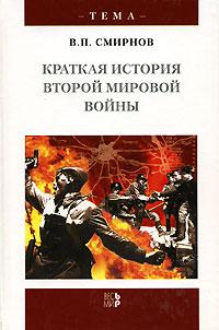 В. П. Смирнов Краткая история Второй мировой войны в п смирнов краткая история второй мировой войны