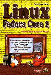 А. А. Полонский Linux Fedora Core 2. Практическое руководство эви немет гарт снайдер трент хейн бэн уэйли unix и linux руководство системного администратора