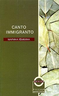 Марина Темкина Canto Immigranto. Избранные стихи 1987-2004