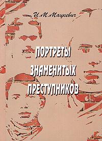 Фото - И. М. Мацкевич Портреты знаменитых преступников а р кугель литературные воспоминания театральные портреты листья с дерева