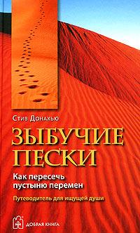 Зыбучие пески. Как пересечь пустыню перемен. Путеводитель для ищущей души