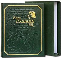 А С Пушкин Ваш Пушкин подарочное издание