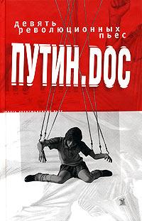 Путин.doc. Девять революционных пьес + CD