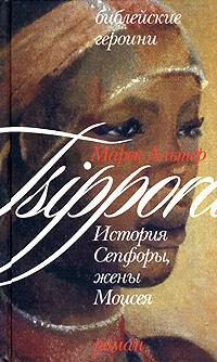 Марек Альтер Библейские героини. Книга 2. История Сепфоры, жены Моисея одна но пламенная…
