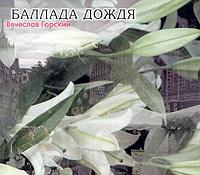 Вячеслав Горский Вячеслав Горский. Баллада дождя