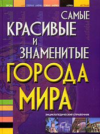 Т. Л. Шереметьева Самые красивые и знаменитые города мира шереметьева т л 100 городов мира которые необходимо увидеть