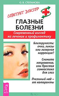 О. В. Степанова Глазные болезни. Современный взгляд на лечение и профилактику егор серов какие рекомендует книги