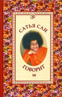 Бхагаван Шри Сатья Саи Баба Сатья Саи говорит. Том 7 сатья саи баба веды путь жизни формы и методы работы над собой isbn 978 5 413 01137 9