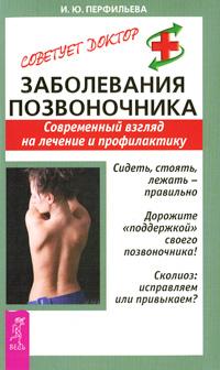Заболевания позвоночника. Современный взгляд на лечение и профилактику.