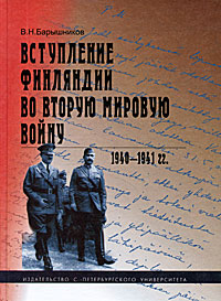 В. Н. Барышников Вступление Финляндии во Вторую мировую войну. 1940-1941 гг.