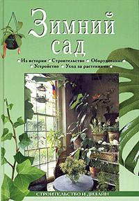 Ю. В. Рычкова Зимний сад рычкова ю новейшая энциклопедия комнатных растений