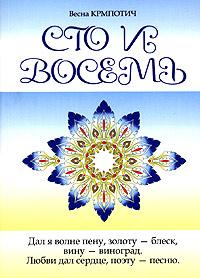 Весна Крмпотич Сто и восемь. Книга 2 крмпотич в сто и восемь книга 2 голубая