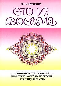 Весна Крмпотич Сто и восемь. Книга 1 крмпотич в сто и восемь книга 2 голубая