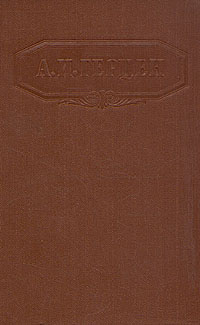 А. И. Герцен. Сочинения в девяти томах. Том 4 мир рабле в 3 х томах том 3