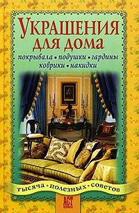 Украшения для дома: покрывала, подушки, гардины, коврики, накидки