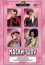 Маски-шоу. Том 8. Маски в Одессе. Маски грабят банк. Маски на секретном объекте. Маски на ТВ