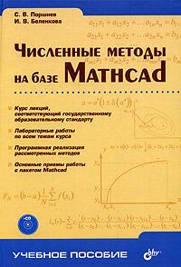 С. В. Поршнев, И. В. Беленкова Численные методы на базе Mathcad (+ CD) нарышкин дмитрий григорьевич химическая термодинамика с mathcad расчетные задачи